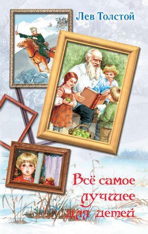 ТОЛСТОЙ Л. Всё самое лучшее для детей (сборник)