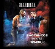 ЗЛОТНИКОВ Р. АУДИОКНИГА MP3. Руигат. Прыжок
