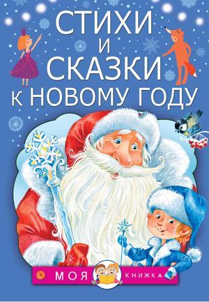 АЛЕКСАНДРОВА З., БАРТО А., БЕРЕСТОВ В. Стихи и сказки к Новому году