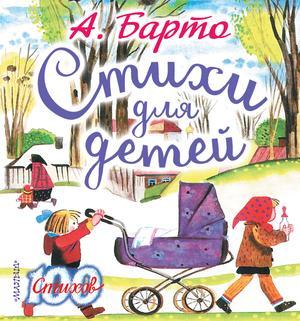БАРТО А. Стихи для детей