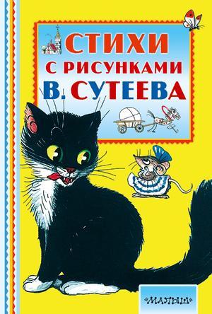БАРТО А., МАРШАК С., ЧУКОВСКИЙ К. Стихи с рисунками В. Сутеева