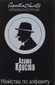 КРИСТИ А. Убийства по алфавиту (Pocket book)