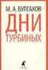 БУЛГАКОВ М. Дни Турбиных (Pocket book)