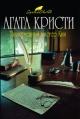 КРИСТИ А. Таинственный мистер Кин (Pocket book)