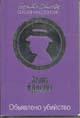 КРИСТИ А. Объявлено убийство. (Pocket book)
