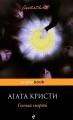 КРИСТИ А. Гончая смерти (Pocket book)