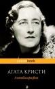 КРИСТИ А. Автобиография. (Pocket book)