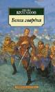 БУЛГАКОВ М. Белая гвардия (Pocket book)