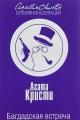 КРИСТИ А. Багдадская встреча (Pocket book)