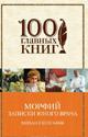 БУЛГАКОВ М. Морфий. Записки юного врача (Pocket book)
