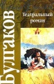 БУЛГАКОВ М. Театральный роман. ( Pocket book )