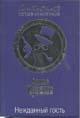 КРИСТИ А. Нежданный гость (Pocket book)