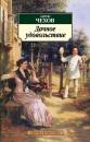 ЧЕХОВ А. Дачное удовольствие. ( Pocket book )