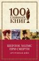 КОНАН ДОЙЛ А. Шерлок Холмс при смерти. ( Pocket book )
