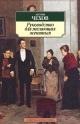 ЧЕХОВ А. Руководство для желающих жениться (Pocket book)