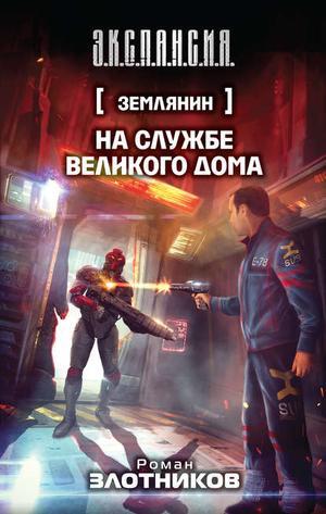 ЗЛОТНИКОВ Р. На службе Великого дома