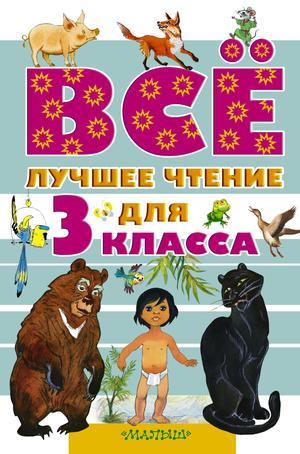 АЛЕКСЕЕВ С., БАРТО А., БЕРЕСТОВ В. Всё лучшее чтение для 3 класса