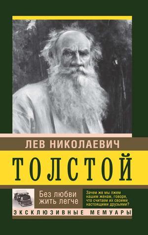ТОЛСТОЙ Л. Без любви жить легче