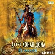 КОНАН ДОЙЛ А. АУДИОКНИГА MP3. Изгнанники