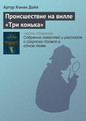 КОНАН ДОЙЛ А. Происшествие на вилле «Три конька»