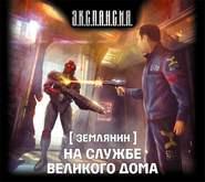 ЗЛОТНИКОВ Р. АУДИОКНИГА MP3. На службе Великого дома