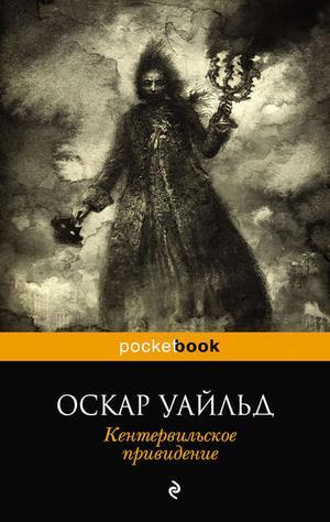 УАЙЛЬД О. Кентервильское привидение (сборник)