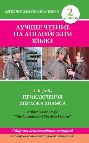 ГЛУШЕНКОВА Е., КОНАН ДОЙЛ А., ПОЛОЖЕНЦЕВА Д., ТАМБОВЦЕВА С. Приключения Шерлока Холмса / The Adventures of Sherlock Holmes (сборник)