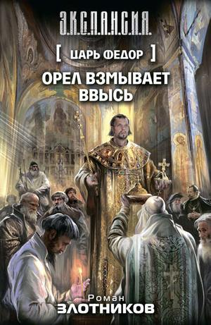 ЗЛОТНИКОВ Р. Царь Федор. Орел взмывает ввысь