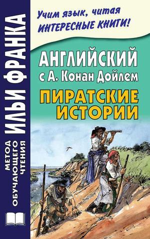 АНДРЕЕВСКИЙ С., КОНАН ДОЙЛ А. Английский с А. Конан Дойлем. Пиратские истории / A. Conan Doyle. Tales of Pirates