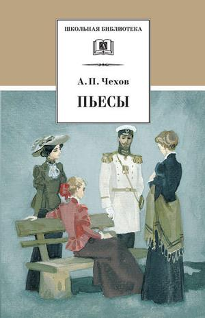 ЧЕХОВ А. Пьесы