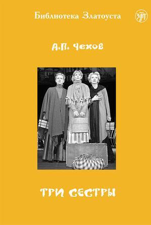 АНТОНОВА В., ЧЕХОВ А. Три сестры