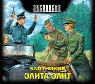 ЗЛОТНИКОВ Р. АУДИОКНИГА MP3. Элита элит