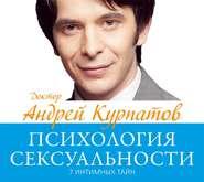 КУРПАТОВ А. АУДИОКНИГА MP3. 7 интимных тайн. Психология сексуальности. Книга 2