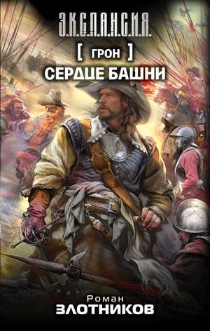 ЗЛОТНИКОВ Р. Сердце Башни