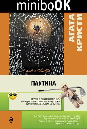 КРИСТИ А. Паутина