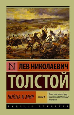 ТОЛСТОЙ Л. Война и мир. Кн.2, [тт. 3, 4
