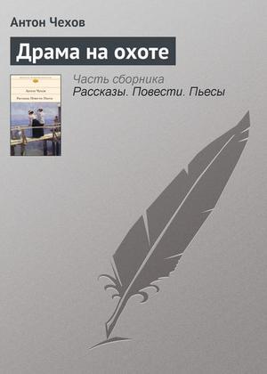 ЧЕХОВ А. Драма на охоте
