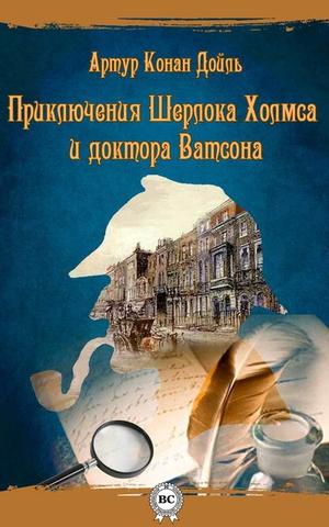 КОНАН ДОЙЛ А. Приключения Шерлока Холмса и доктора Ватсона