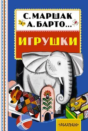 БАРТО А., МАРШАК С., МИХАЛКОВ С. Игрушки