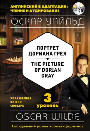 УАЙЛЬД О. Портрет Дориана Грея = The Picture of Dorian Gray (+CD). 3-й уровень