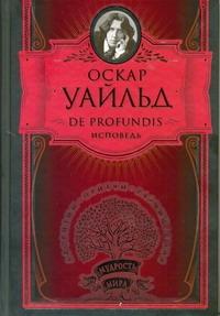 УАЙЛЬД О. De Profunfis. Баллада Редингской тюрьмы. Философские мысли и изречения. Афоризмы