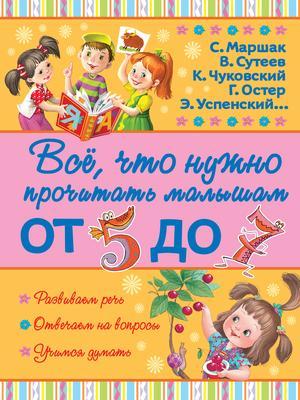 БАРТО А., БИАНКИ В., МАРШАК С. Всё, что нужно прочитать малышам от 5 до 7