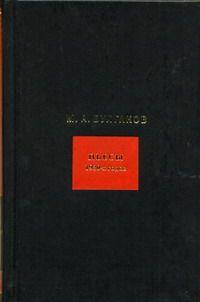 БУЛГАКОВ М. Собрание сочинений. В 8 т. Т.4. Пьесы 1920 годов