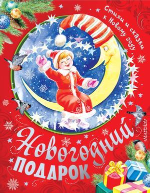 БАРТО А., ДРАГУНСКИЙ В., УСАЧЕВ А. Новогодний подарок. Стихи и сказки к Новому году