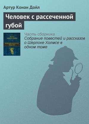 КОНАН ДОЙЛ А. Человек с рассеченной губой