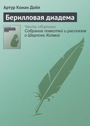 КОНАН ДОЙЛ А. Берилловая диадема
