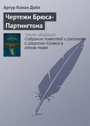 КОНАН ДОЙЛ А. Чертежи Брюса-Партингтона