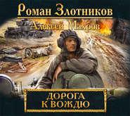 ЗЛОТНИКОВ Р., МАХРОВ А. АУДИОКНИГА MP3. Дорога к Вождю