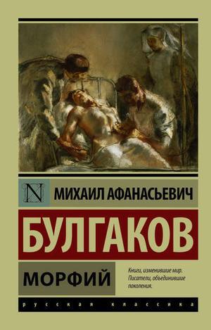 БУЛГАКОВ М. Морфий (сборник)