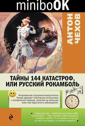 ЧЕХОВ А. Тайны 144 катастроф, или Русский Рокамболь